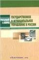 Регулирование валютного курса в россии